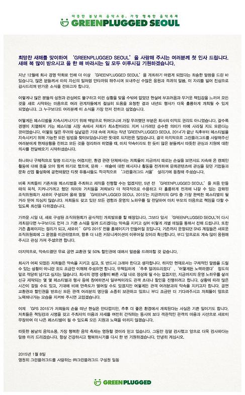 2014개최 연기 텍스트.jpg