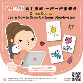 Online Course: Learn How to Draw Cartoon Step-by-step 網上課程: 一步一步畫卡通