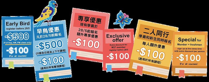 2021_Maxi27_Summer_discount.png