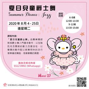 Summer Dance: Jazz 夏日兒童爵士舞