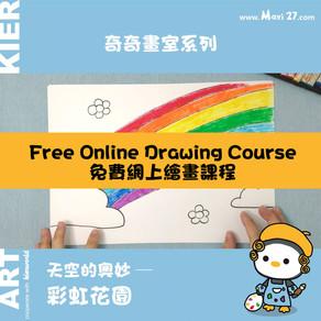【KierArt奇奇畫室系列】天空的奧妙:彩虹花園