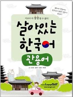 [비지니스]살아있는 한국어 관용어.