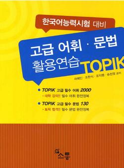[TOPIK]고급어휘 문법 활용연습