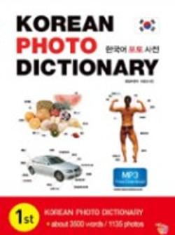 [사전]Korean Photo Dictionary