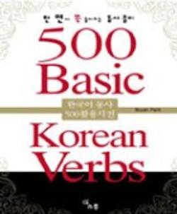 [사전]500 Basic Korean Verbs