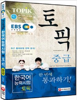 [TOPIK]EBS 토픽 중급