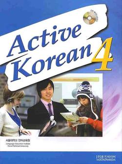 [고급]Active Korean 4