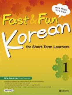 [초급]Fast & Fun Korean 1