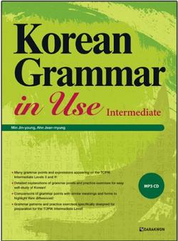 [문법]Grammar in Use Korean Intermadia