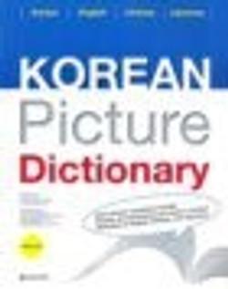 [사전]Korean Picture Dictionary