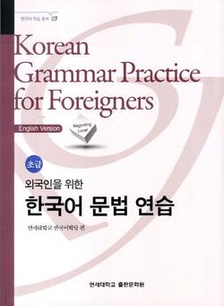 [문법]외국인을 위한 한국어 문버
