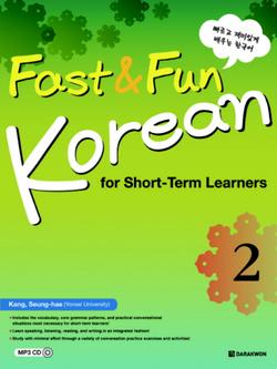 [중급]Fast & Fun Korean 2