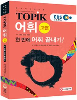 [TOPIK]EBS 한번에 어휘 끝내기