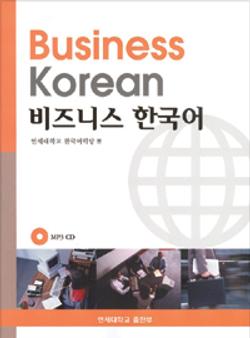 [비지니스]비지니스 한국어