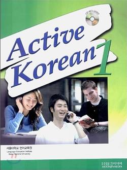 [초급]Active Korean 1