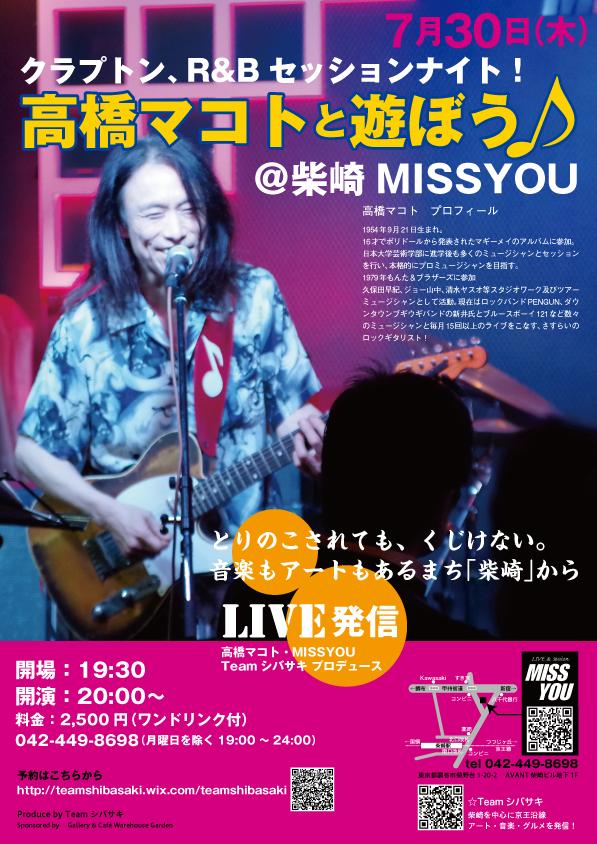 2015年7月30日(木)高橋マコトと遊ぼう♪@柴崎MISSYOU クラ