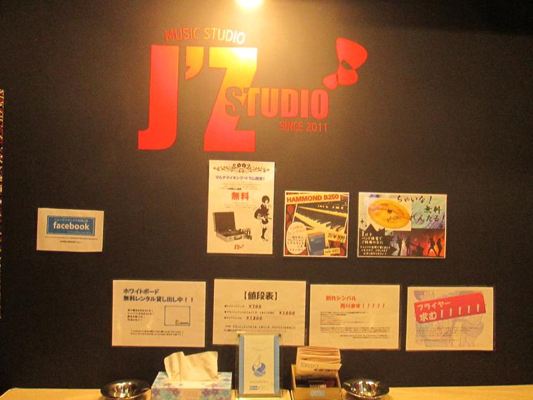 MusicStudio J'ZSTUDIO