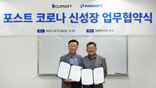알앤비소프트 - 클립소프트, 신성장동력 발굴 MOU체결