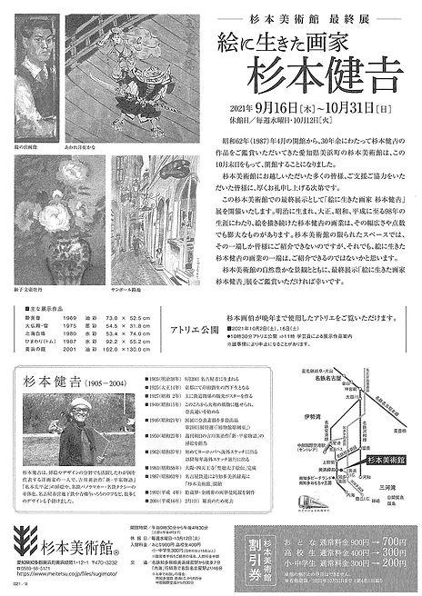 杉本美術館-1.jpg