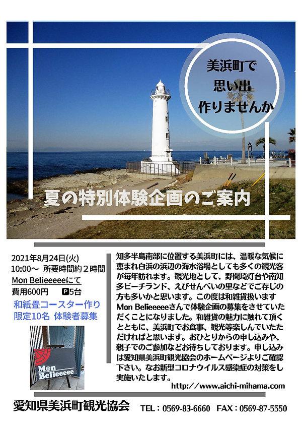 モンベりーチラシ-2.jpg