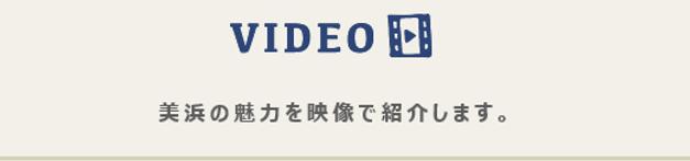 みはまデイズ春夏編タイトル.png