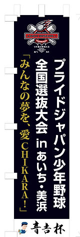 プライドジャパンのぼり最終 (5)_edited_edited.jpg