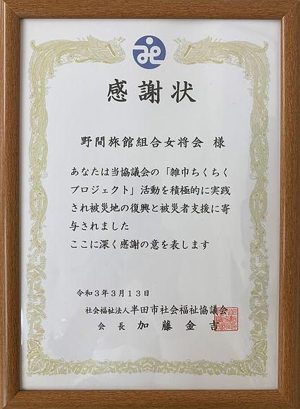 雑巾チクチクプロジェクト感謝状.jpg