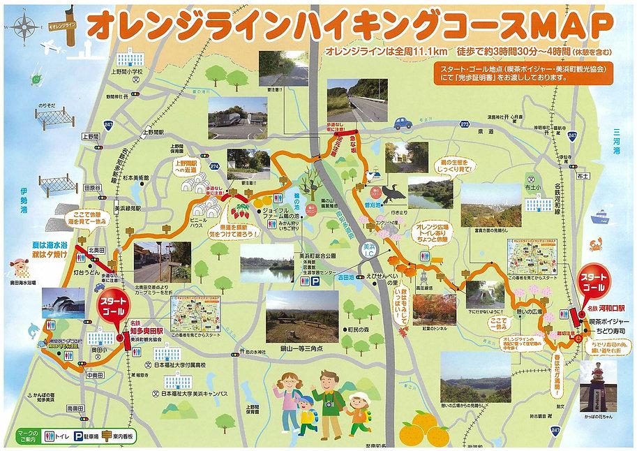オレンジラインハイキングコースMAP.jpg