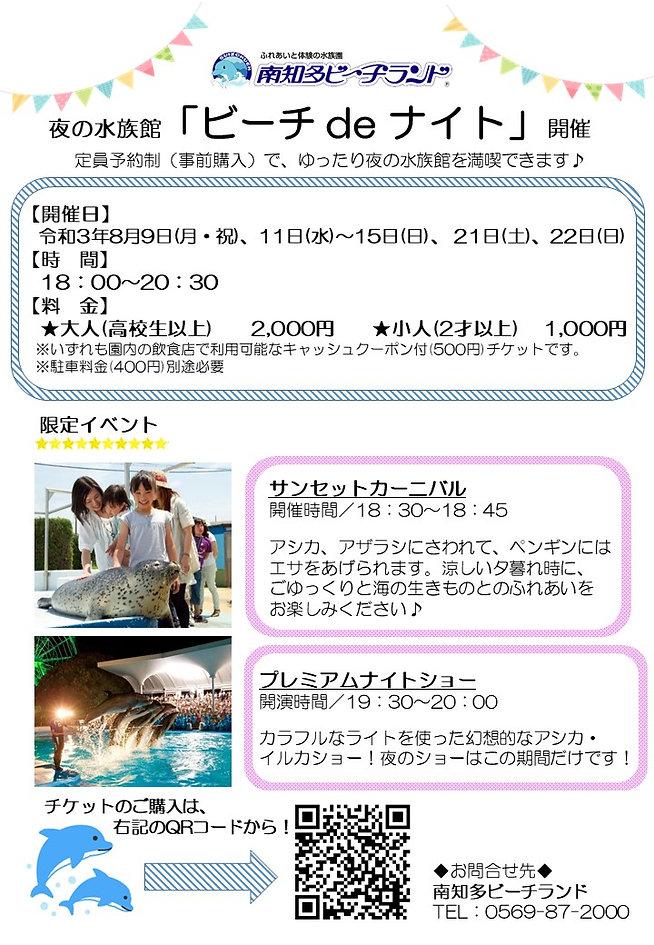 ビーチ de ナイト.JPG