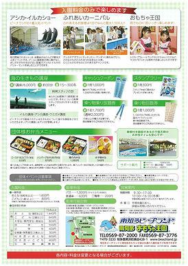 ビーチランドパンフレット2-3.jpg