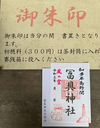 冨具神社お札1.jpg