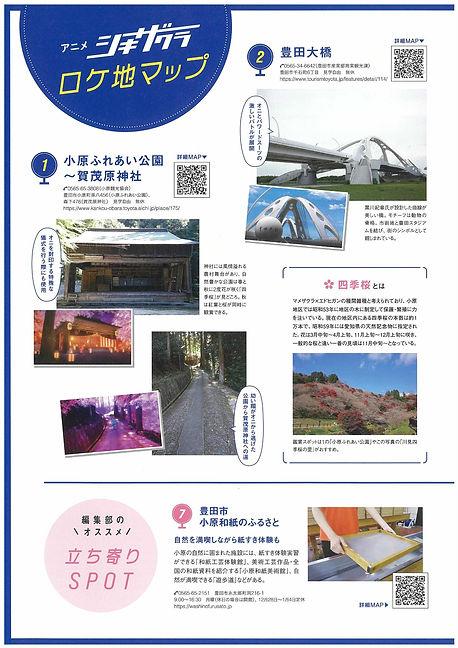 シキザクラ-2.jpg