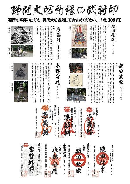 野間大坊ゆかりの武将印(看板チラシイメージ)_page-0001.jpg
