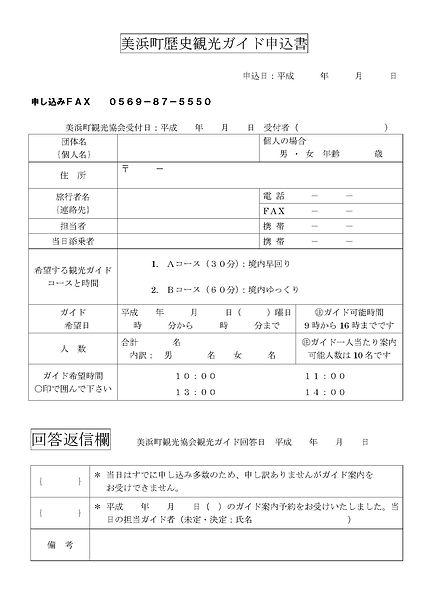 ガイド申込書-2.jpg