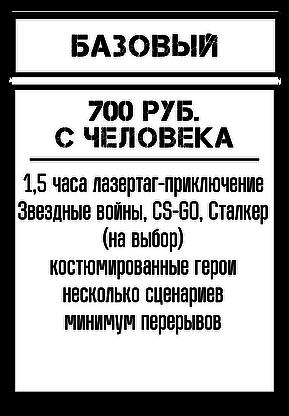 метро-базовый тариф.png
