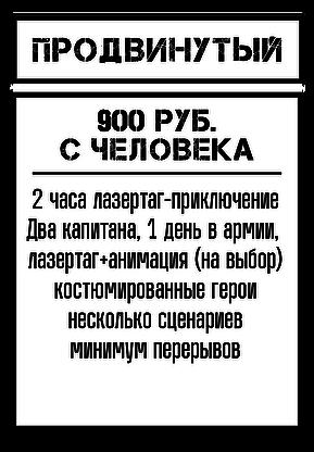 метро - продвинутый тариф.png