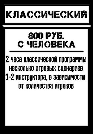 метро - классический тариф.png