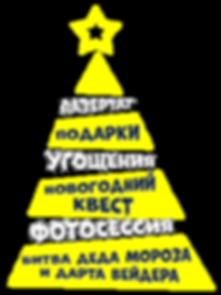 елка.png