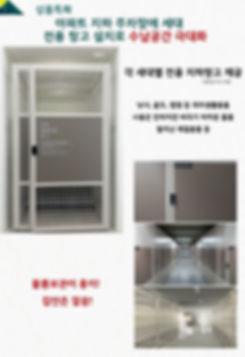 구산역코오롱하늘채구산역에듀시티상품특화7.jpg