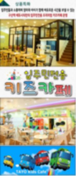 구산역코오롱하늘채구산역에듀시티상품특화3.jpg