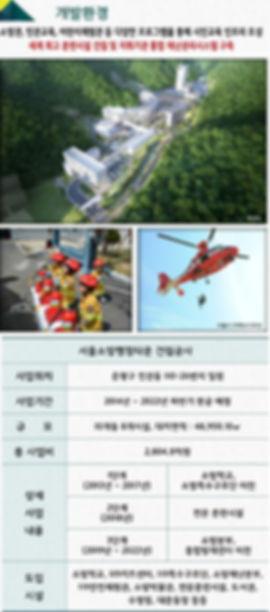 구산역코오롱하늘채구산역에듀시티개발환경3.jpg