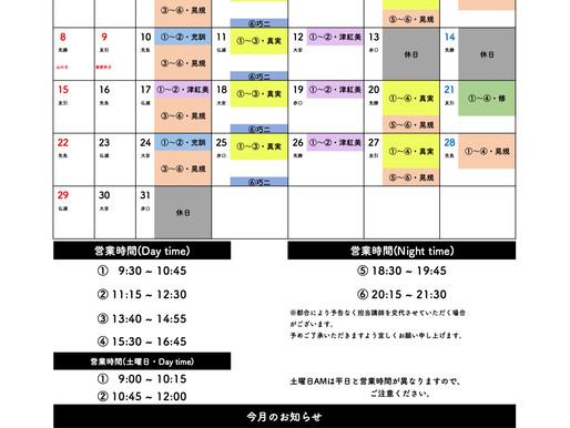 BB教室王寺駅前店:8月営業日