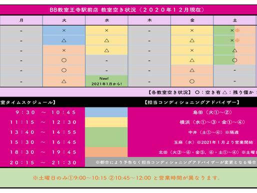 BB教室王寺駅前店:教室空き状況(2020年12月1日現在)