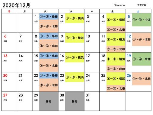 BB教室王寺駅前店:12月営業日(再更新)