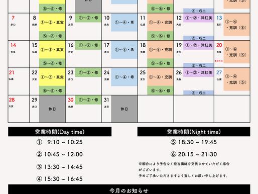 BB教室生駒南店:3月営業日