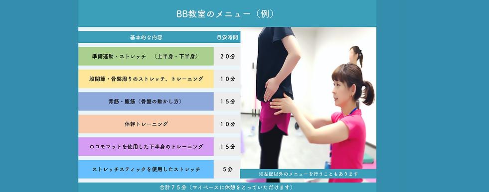 BB教室メニュー表(簡易)3.png