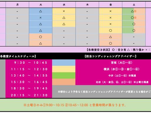 BB教室王寺駅前店:空き状況(2020年10月7日現在)