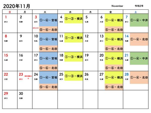 BB教室王寺駅前店:11月営業日