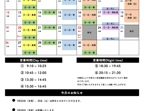 BB教室生駒南店:9月営業日