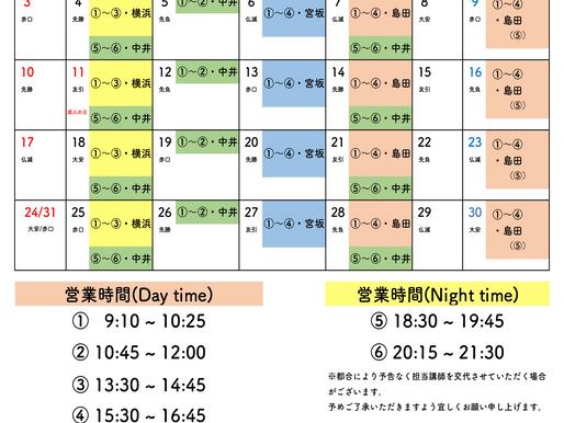 BB教室生駒南店:1月営業日